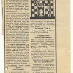 Από το αρχείο του Μενέλαου Ταφτσόγλου.Σπορ του Βορρά του 1979.Αρχαιρεσίες στον ΟΣΗ