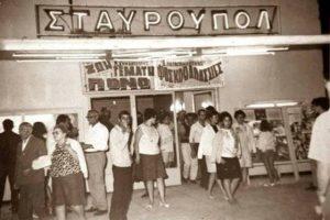 stauropol cinema palia ilioupoli thessaloniki